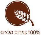 100% קמחים מלאים
