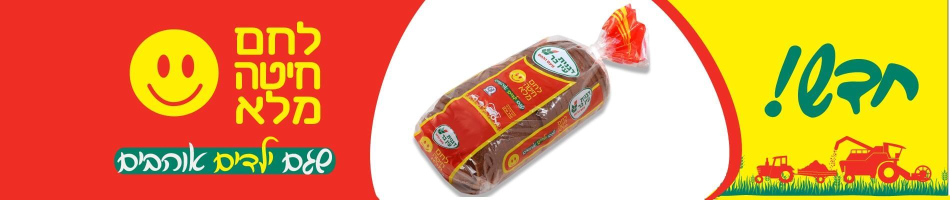 חדש! לחם חיטה מלא שגם ילדים אוהבים
